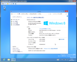 2012-09-25_VMP_WIN8EPX64_42.png