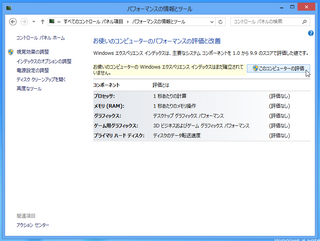 2012-09-25_VMP_WIN8EPX64_44.png
