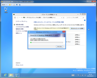 2012-09-25_VMP_WIN8EPX64_45.png