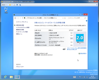2012-09-25_VMP_WIN8EPX64_46.png