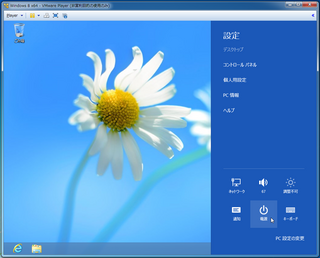 2012-09-25_VMP_WIN8EPX64_48.png
