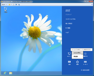 2012-09-25_VMP_WIN8EPX64_49.png