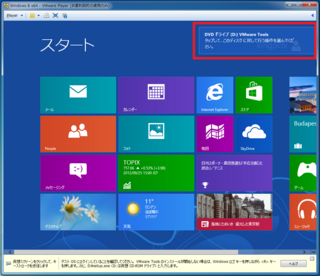 2012-09-25_VMP_WIN8EPX64_52.png
