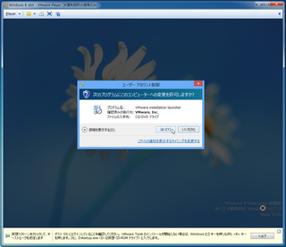 2012-09-25_VMP_WIN8EPX64_54.png