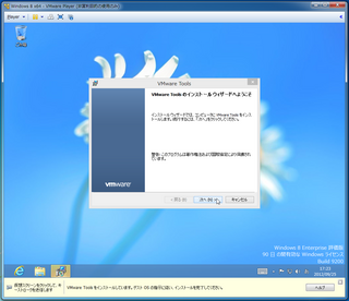 2012-09-25_VMP_WIN8EPX64_56.png