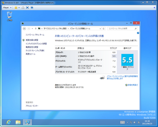 2012-09-25_VMP_WIN8EPX64_68.png