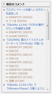 2012-09-26_Seesaa_scroll_01.png