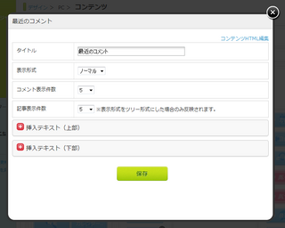 2012-09-26_Seesaa_scroll_04.png