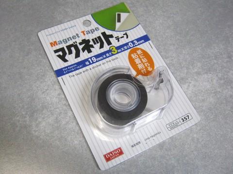 2012-09-27_daiso_02.JPG