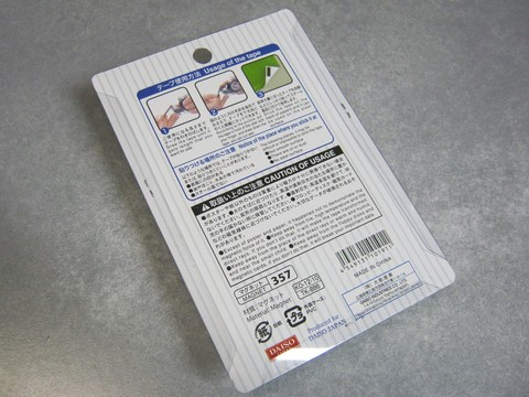 2012-09-27_daiso_03.JPG