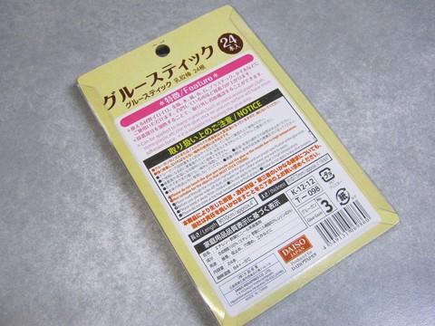 2012-09-27_daiso_06.JPG