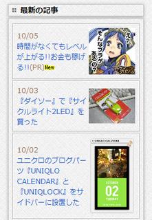 2012-10-05_最近の記事_01.png