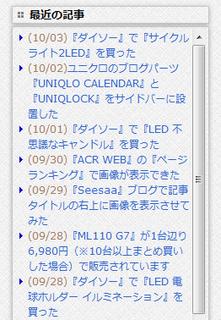 2012-10-05_最近の記事_02.png