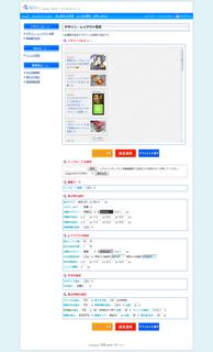 2012-10-05_最近の記事_04.png