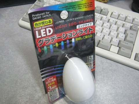 2012-10-07_LED_LIGHT_EGG_01.JPG