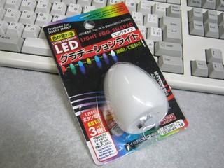 2012-10-07_LED_LIGHT_EGG_02.JPG