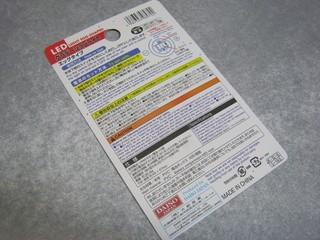 2012-10-07_LED_LIGHT_EGG_04.JPG