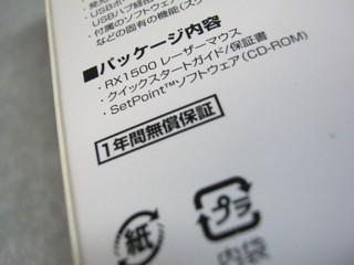 2012-10-15_mouse_11.JPG