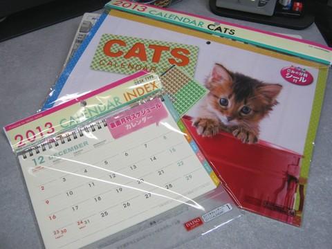 2012-10-17_daiso_calendar_01.JPG