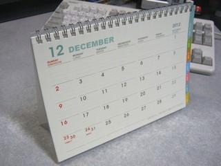 2012-10-17_daiso_calendar_08.JPG