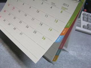 2012-10-17_daiso_calendar_11.JPG