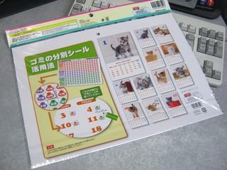 2012-10-17_daiso_calendar_16.JPG