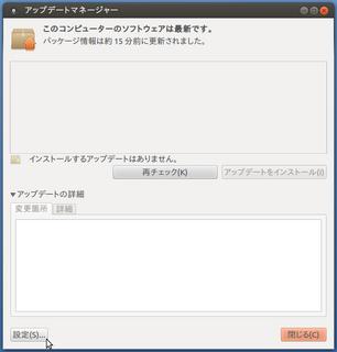 2012-10-23_Ubuntu1210_UP_03.png