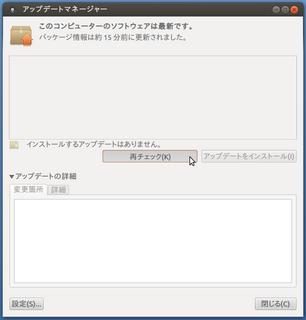 2012-10-23_Ubuntu1210_UP_08.png