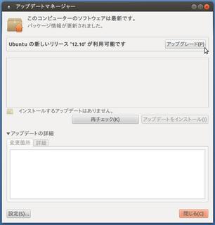 2012-10-23_Ubuntu1210_UP_09.png