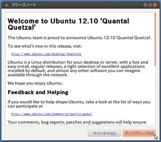 2012-10-23_Ubuntu1210_UP_10.png