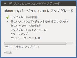 2012-10-23_Ubuntu1210_UP_11.png