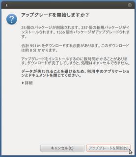 2012-10-23_Ubuntu1210_UP_14.png