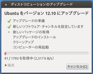 2012-10-23_Ubuntu1210_UP_15.png