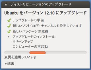 2012-10-23_Ubuntu1210_UP_16.png