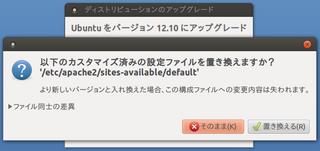 2012-10-23_Ubuntu1210_UP_18.png