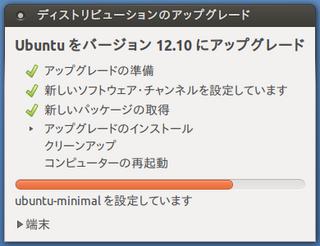 2012-10-23_Ubuntu1210_UP_19.png