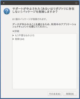 2012-10-23_Ubuntu1210_UP_21.png