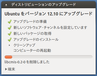 2012-10-23_Ubuntu1210_UP_22.png
