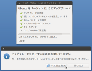 2012-10-23_Ubuntu1210_UP_23.png
