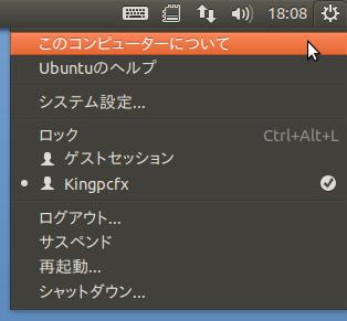 2012-10-23_Ubuntu1210_UP_26.png