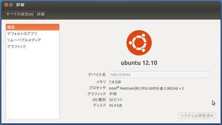 2012-10-23_Ubuntu1210_UP_27.png