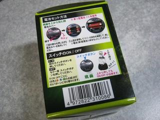 2012-10-25_4LED_ROOM_LANTERN_05.JPG