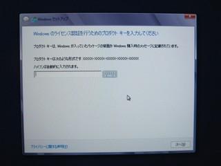 2012-10-27_Win8_inst2_03.jpg
