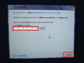 2012-10-27_Win8_inst2_04.jpg
