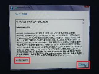 2012-10-27_Win8_inst2_05.jpg