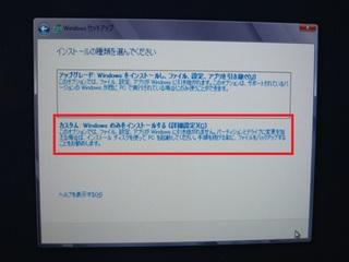 2012-10-27_Win8_inst2_06.jpg