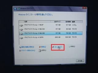 2012-10-27_Win8_inst2_09.jpg