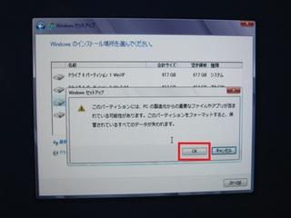 2012-10-27_Win8_inst2_10.jpg