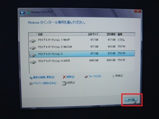 2012-10-27_Win8_inst2_12.jpg