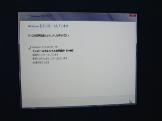 2012-10-27_Win8_inst2_15.jpg